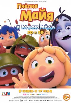 Maya the Bee: The Honey Games