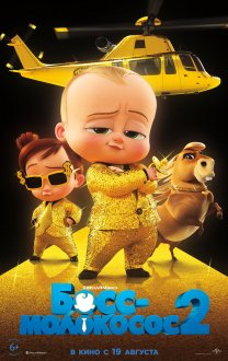 The Boss Baby 2 – Family Business