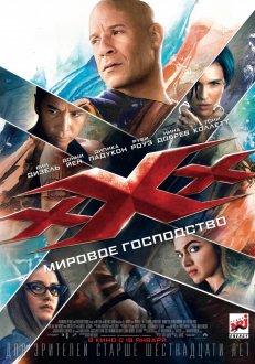 xXx: Dünya üzərində hökmranlıq IMAX