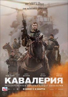 Kavaleriya