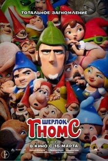 Gnomeo, Juliet: Sherlock Gnomes