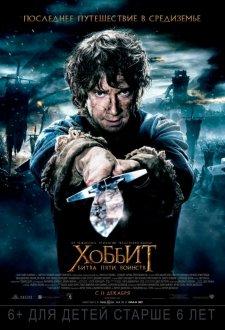 Hobbit: Beş ordunun döyüşü