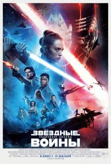 Ulduz Müharibələri: Skayuokerin yüksəlişi IMAX