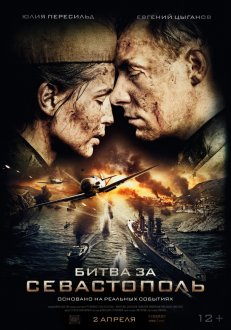 Sevastopol uğrunda döyüş