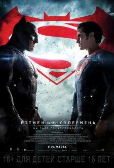 Betmen Supermena qarşı: Ədalət Şəfəgində