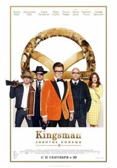 Kingsman: Qızıl dairə IMAX