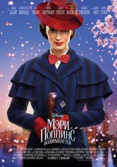 Meri Poppins qayıdır