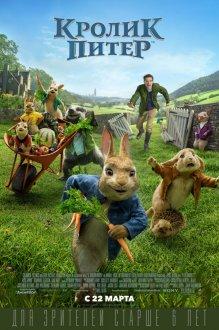 Кролик Питер (Az Sub)