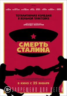Смерть Сталина (Az Sub)