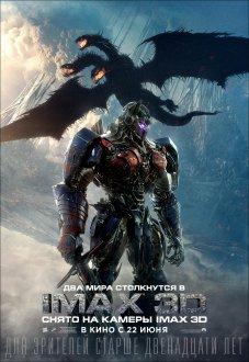 Трансформеры: Последний рыцарь IMAX