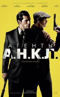 A.N.K.L. agentləri