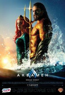 Akvamen IMAX