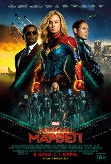 Kapitan Marvel Dolby Atmos
