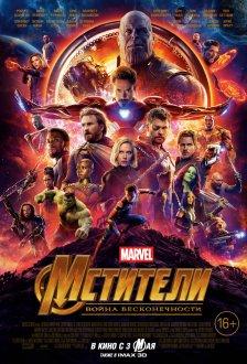 Qisasçılar: Sonsuzluq savaşı IMAX