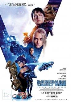 Valerian və min planetlər şəhəri